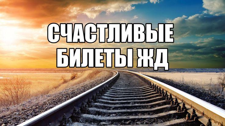 http://ytro.in/goo/ek  Билеты РЖД http://ytro.in/goo/ek путешествуй по ЖД  сохрани к себе на стену и билет бронируй смело #Курск
