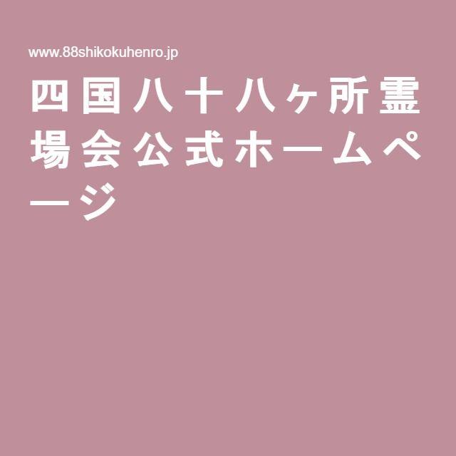 四国八十八ヶ所霊場会公式ホームページ