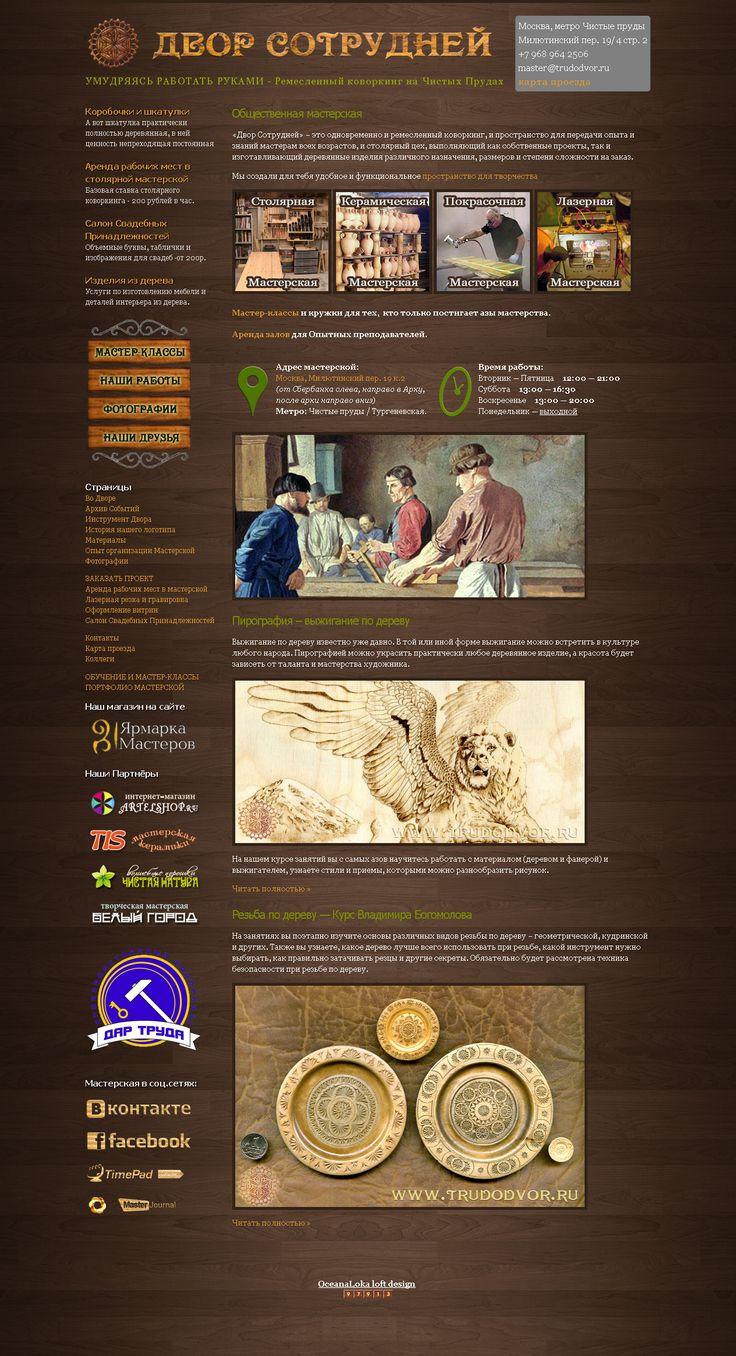 Сайт «Двор Сотрудней» Дизайн, верстка, программирование, наполнение и поддержка сайта - Oldesign.ru/portfolio