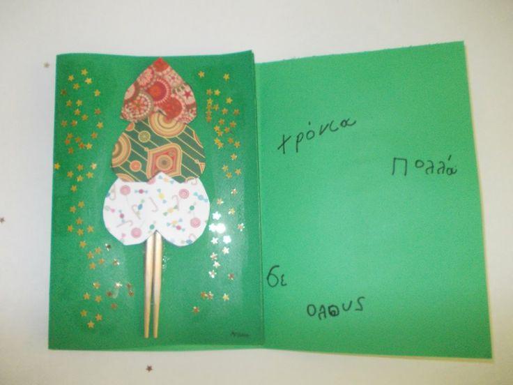 καρτα με καρδιες και κινεζικα ξυλακια