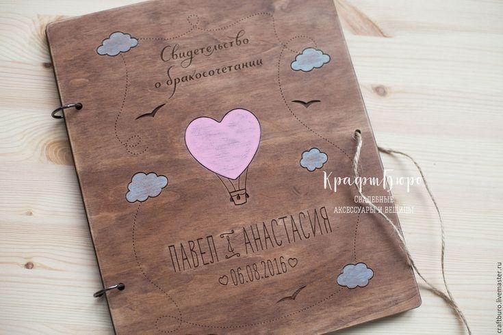 Купить Папка для свидетельства о браке, из дерева - папка для свидетельства, обложка для свидетельства, свидетельство о браке