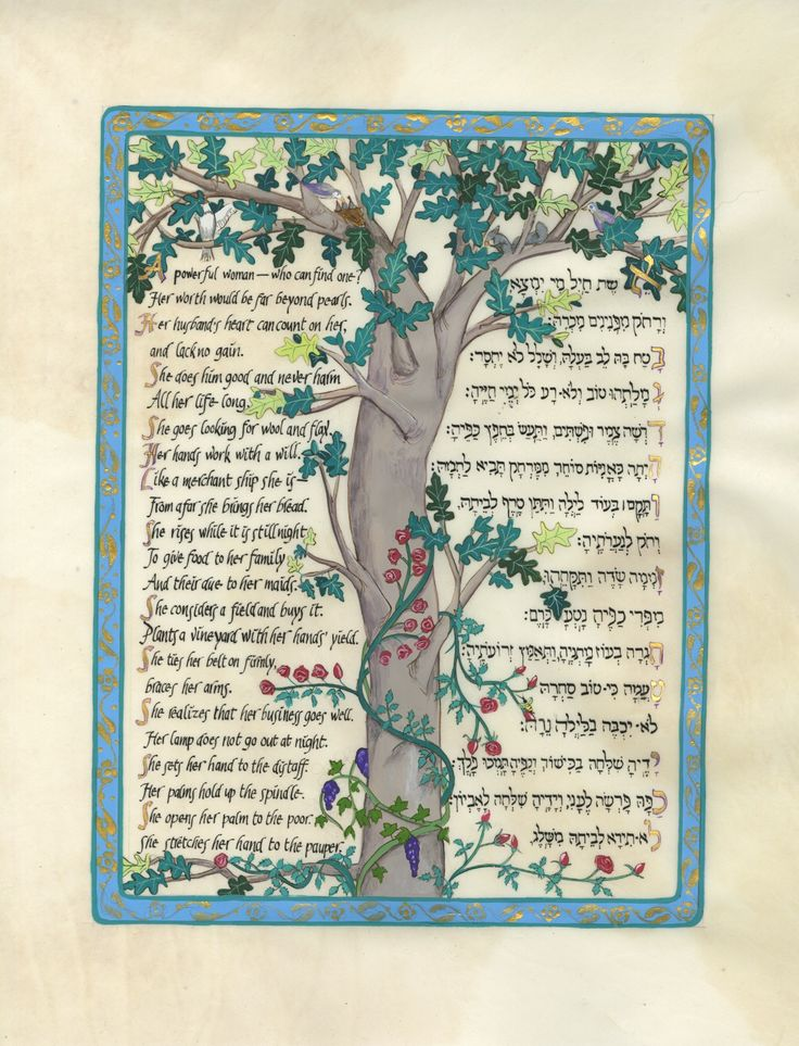 The illuminations present a flourishing oak tree as an allegory of the wisdom and strength of the Shabbat Bride, the Shekhinah, and the home-maker who embodies her as we sit down at the dinner table to begin our Shabbat feast. See the book for full commentaries