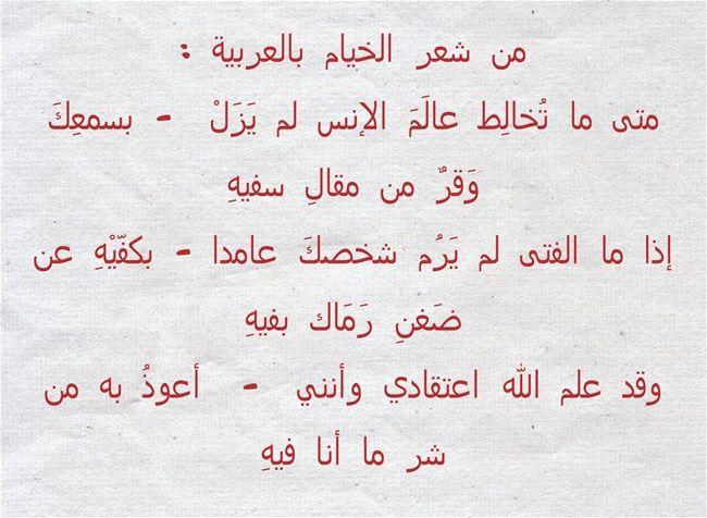 من شعر عمر الخيام باللغة العربية