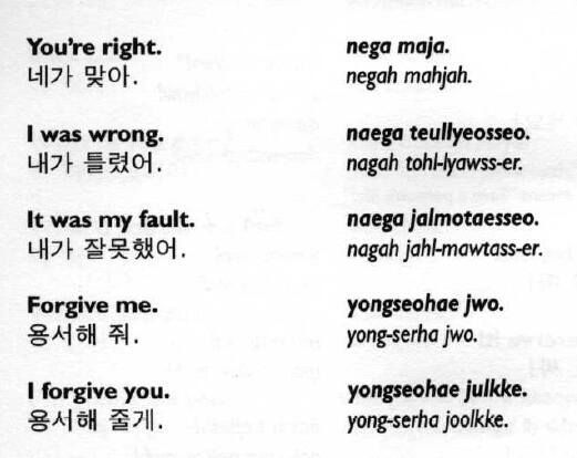 The pronunciation in the right is wrong. So if you... - # ...