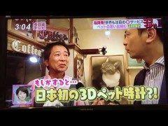 Dリアルペット時計を制作しているアートクリエイトさんが8月にテレビ番組今日感テレビで紹介されています  最近では海外からも制作の依頼が来ているそうです 日本もペット世帯が増えていますので人気なのもわかりますが ペット似顔絵とかは以前からあったと思います  やっぱり人気の理由はDならではの存在感やリアルさではないでしょうか  実物を見るとほんとに良く出来ていて手間をかけてしっかり作られているのが分かりますよ  興味がある方は是非工房に遊びに行ってみてください  ペットの似顔絵時計エアーブラシアートのアートクリエイト http://ift.tt/2cAnRAP tags[福岡県]