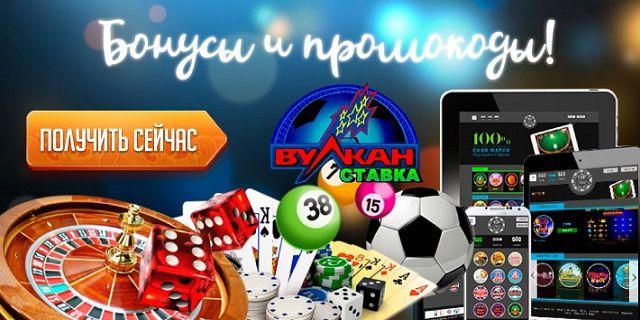 Промокод для казино вулкан ставка форум казино блоги