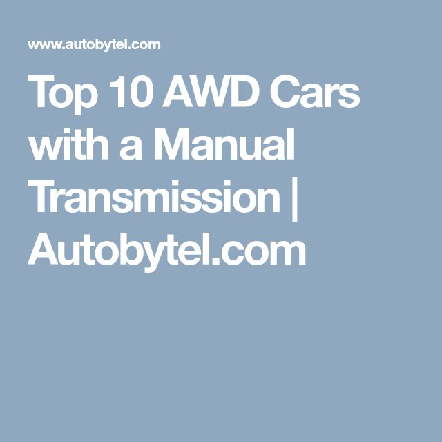 Top 10 AWD Cars with a Manual Transmission | Autobytel.com