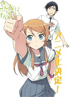 Anime - Ore no imouto ga konnani kawaii wake ga nai