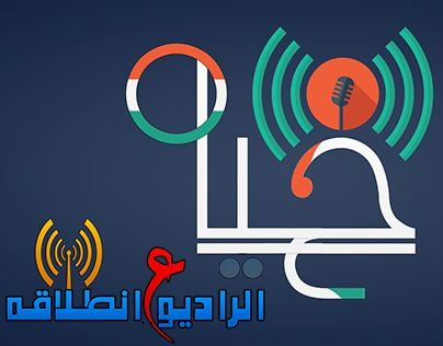 "Check out new work on my @Behance portfolio: ""برنامج حياه"" http://be.net/gallery/33497259/_"
