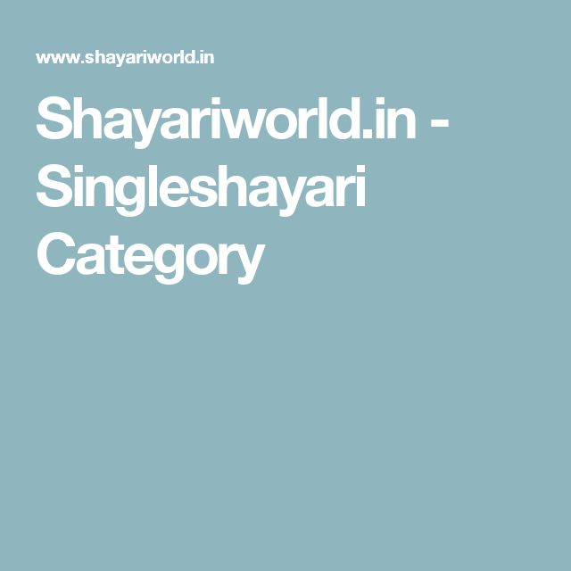 Shayariworld.in - Singleshayari Category