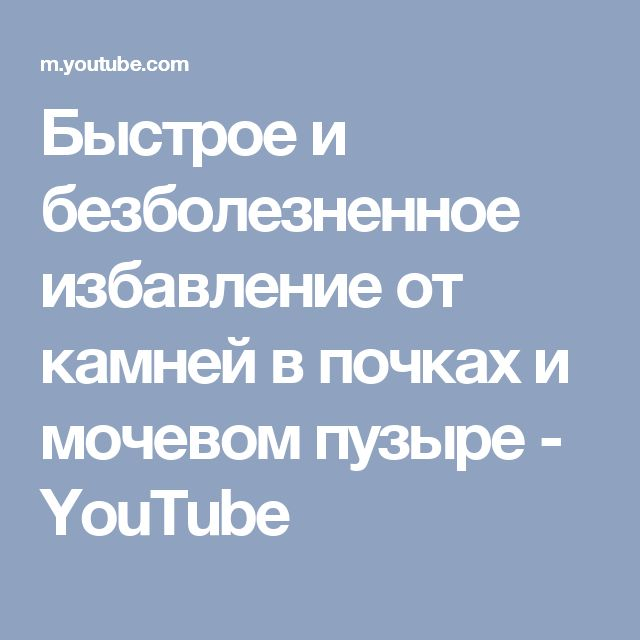 Быстрое и безболезненное избавление от камней в почках и мочевом пузыре - YouTube