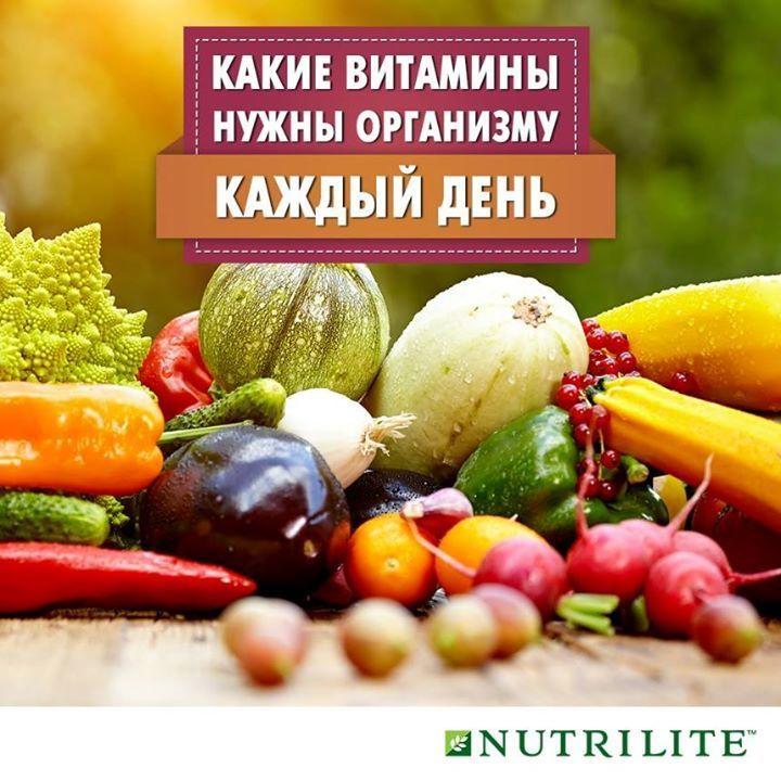 Витамины NUTRILITE™ Дэйли. Amway Посмотреть в каталоге (страница  124) и Как купить дешевле: (http://elenafedulina.com/landing75222) Чтобы поддерживать своё здоровье, красоту и хорошее самочувствие, нам нужны витамины. Они укрепляют наш иммунитет, придают силы и энергию. Давайте посмотрим, за что отвечает каждый из витаминов.  Витамин А. Необходим для работы многих органов, в том числе почек, лёгких и сердца. Он важен для хорошего состояния зубов и кожи. Витамин B1. Превращает углеводы в…
