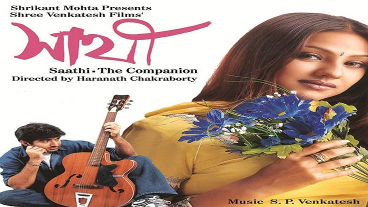 sathi  2002  super hit bengali movie ft  jeet n priyanka trivedi i full