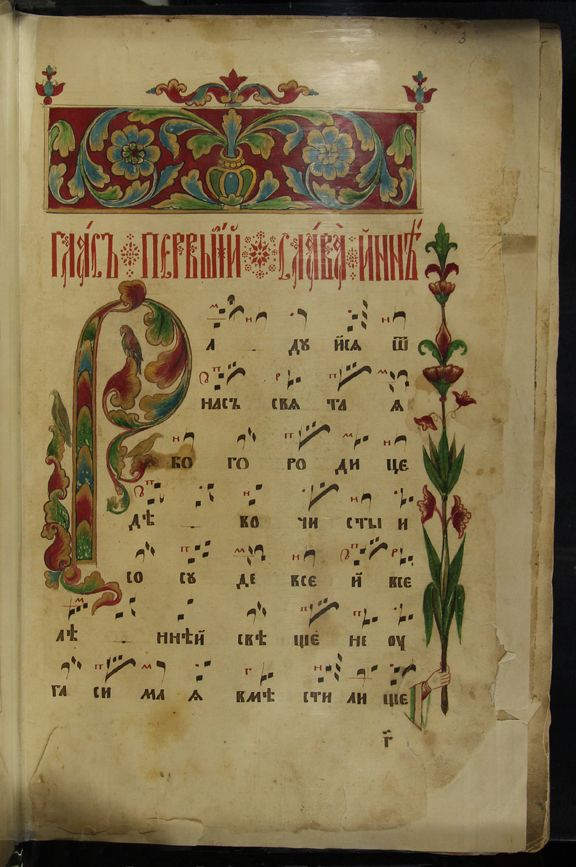 "John Damaskin. Russian Orthodox liturgical book, contains hymns, divided by 8 ""voices"" (types of singing). A method of recording of musical text with hooks has Byzantine roots. It appeared in Russia with the adoption of Christianity. It still remains to the present day, and it's widely used by Russian Old Believers. Hook books are usually brightly decorated. via: http://eap.bl.uk/database/overview_item.a4d?catId=140492;r=18467 more: http://eap.bl.uk/database/results.a4d?projID=EAP556"