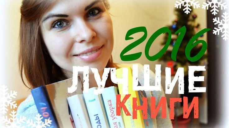 Лучшие вдохновляющие книги года