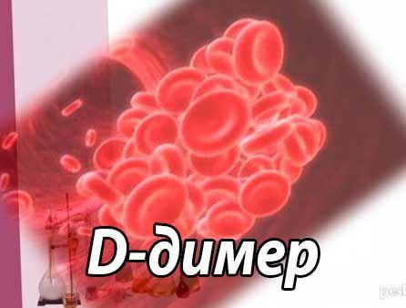 D-димер – маркер фибринолиза