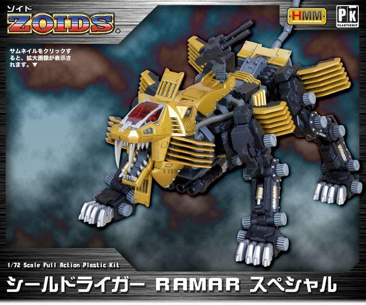 シールドライガー RAMAR スペシャル | プラモデル | KOTOBUKIYA