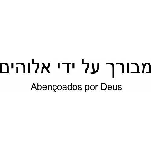 Adesivo Abençoados Por Deus Hebraico (90cmx20cm) - R$ 59,99