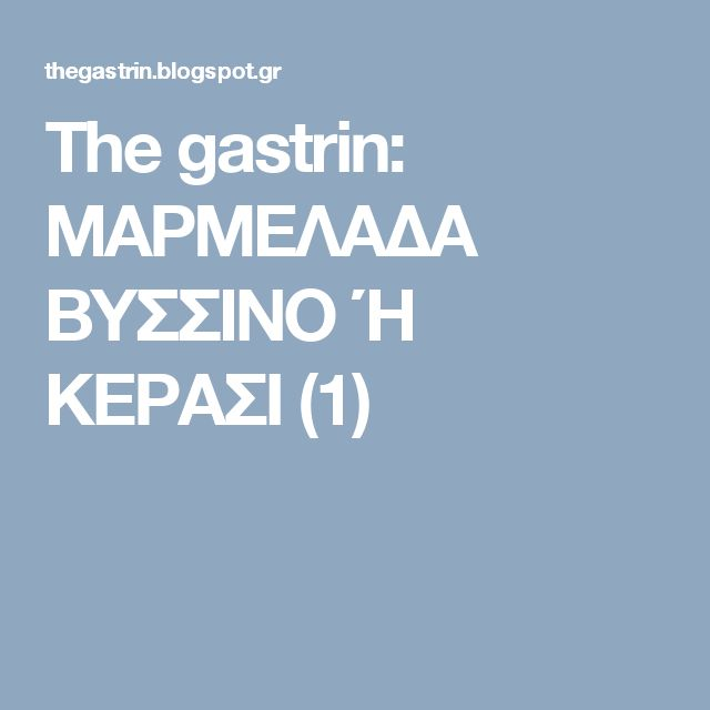The gastrin: ΜΑΡΜΕΛΑΔΑ ΒΥΣΣΙΝΟ Ή ΚΕΡΑΣΙ (1)