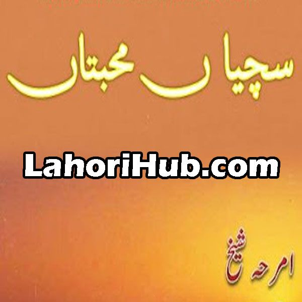 Sachiyan Mohabbatan By Amrah Sheikh Part 2 Free Download In Pdf Books To Read Online Free Books To Read Urdu Novels