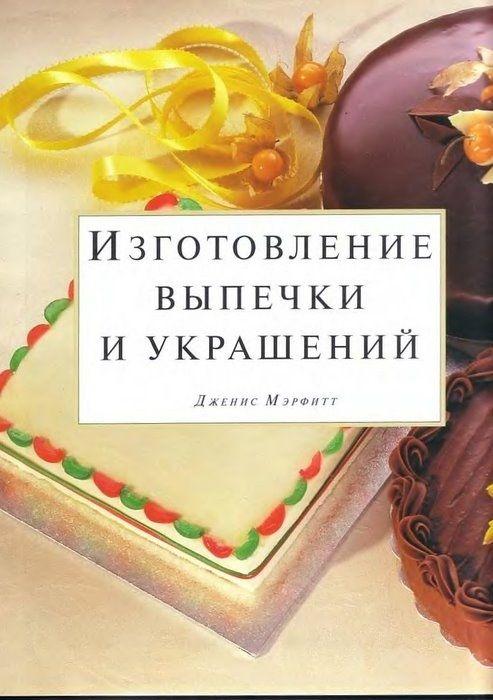Как украсить торт. Обсуждение на LiveInternet - Российский Сервис Онлайн-Дневников