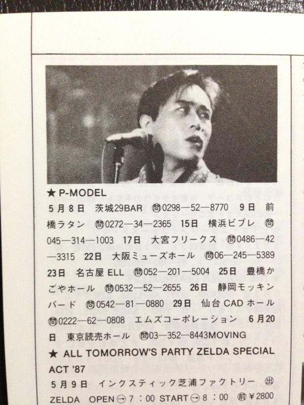 P-MODEL Tour in 1987