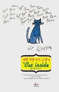 [여행 가방 속의 고양이] 윌리엄 S. 버로스 지음 | 조동섭 옮김 | 뿔(웅진) | 2011-12-30 | 원제 The Cat Inside (1986년) | 2014-11-18 읽음