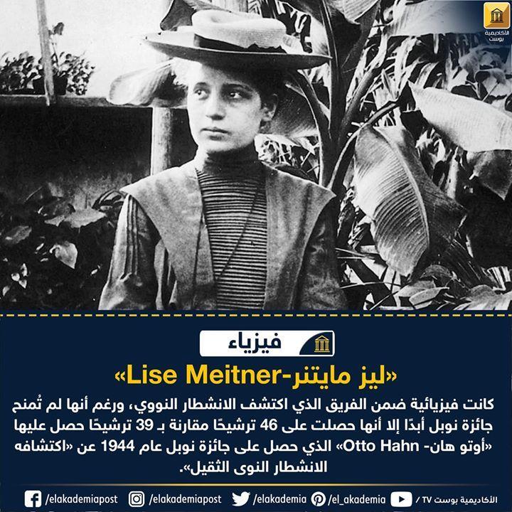 الفيزيائية ليز مايتنر Lise Meitner كانت جزءا من الفريق الذي اكتشف الانشطار النووي ورغم أنها لم تمنح جائزة نوبل أبدا إلا أن Lise Meitner Movie Posters Otto Hahn
