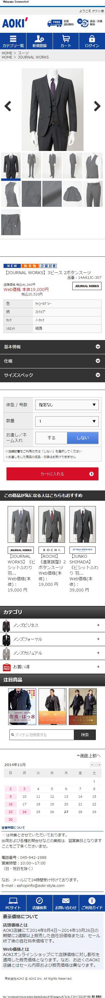 AOKIオンラインショップ|【JOURNAL WORKS】3ピース 2ボタンスーツ