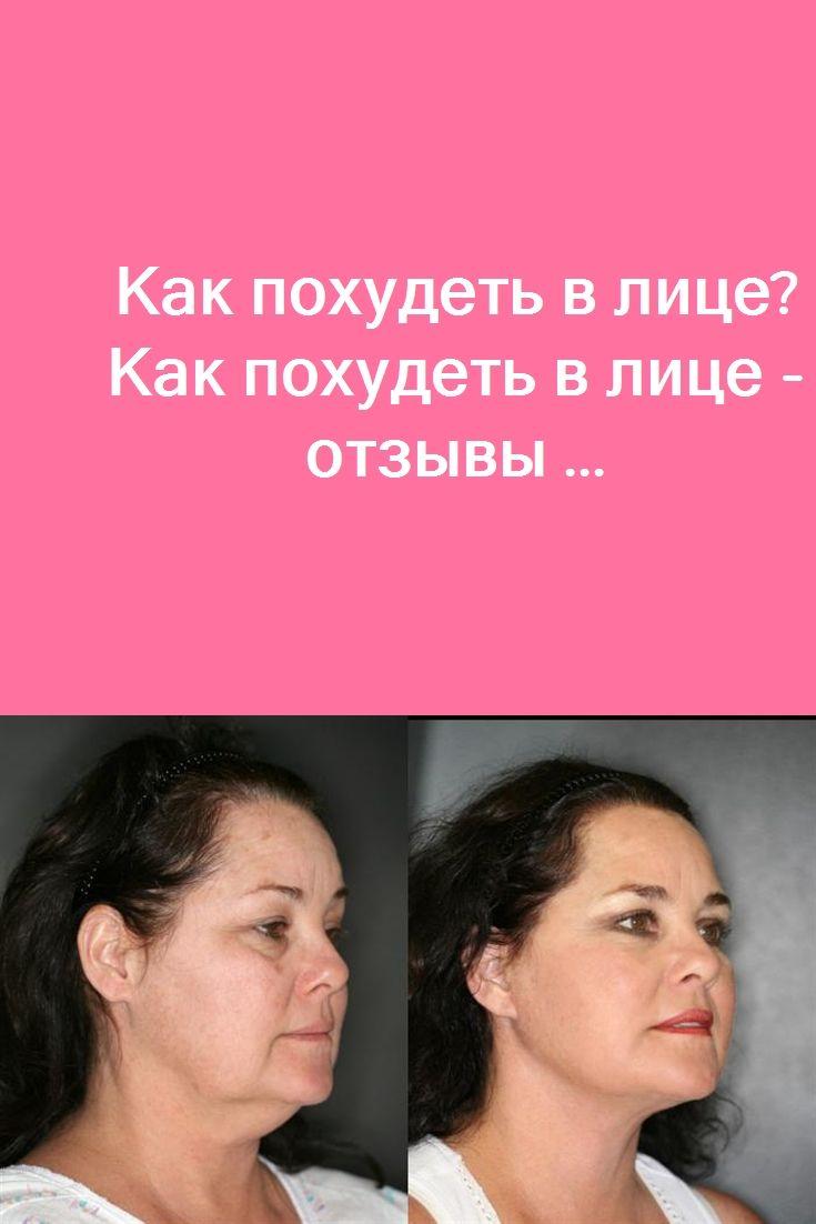 Как Похудеть В Лице И Талии. Как похудеть в лице и щеках