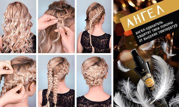 Что может быть романтичнее французских косичек? Твой ангельский образ располагает к появлению поклонников.  1. Распыли спрей «Ангел-хранитель» на влажные волосы.  2. Завей кудри с помощью щипцов.  3. Распредели волосы на две части и заплети две французские косы.  4. Закрепи невидимками сзади.  Ты, как всегда, неподражаема! #got2b #howto