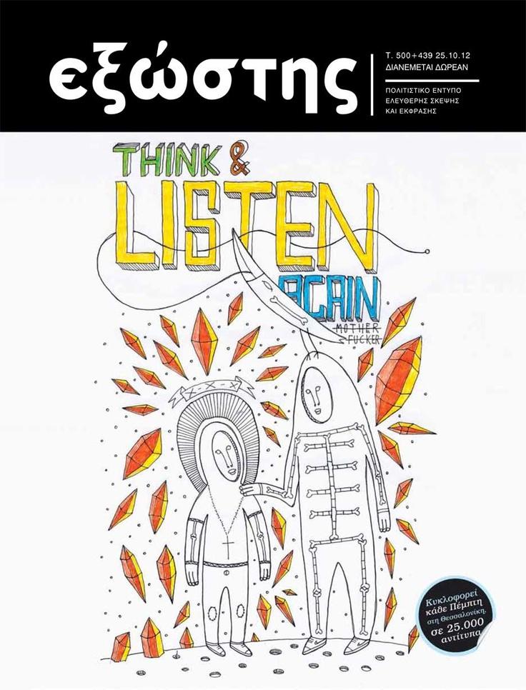 #issue439 #new #season #issue #cover #exostis #weekly #press #new #season #issue #cover #exostis #weekly #press #project #thessaloniki #greece #exhibition #exostispress #industrial #black #exostismedia #think #listen #again #jesus #christ #madonna #virgin #mary #skeleton #bones #halo #holy www.exostispress.gr @exostis_press