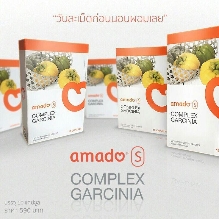 #อมาโด้S complex garcinia Tel.094-9490546