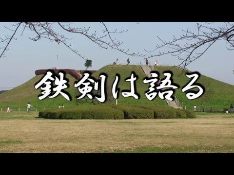 行田市さきたま古墳公園 稲荷山古墳 と出土した国宝「金錯銘鉄剣」