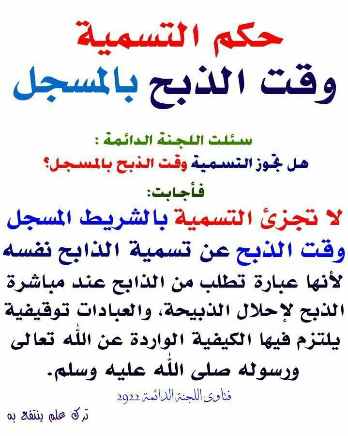 Pin By الأثر الجميل On فتاوى Math Islam Math Equations