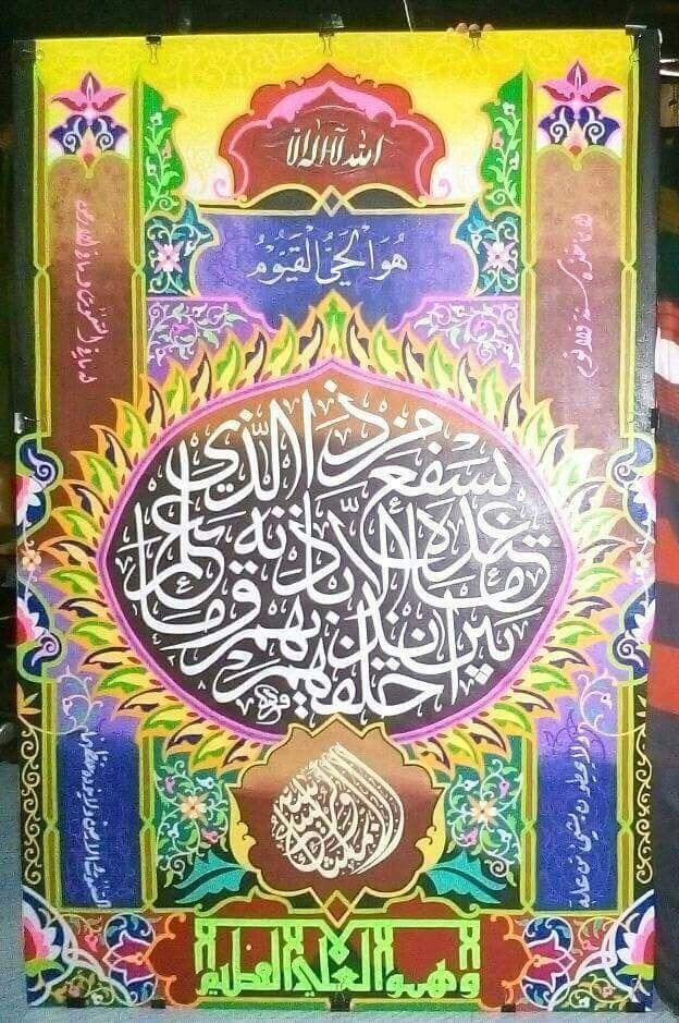 Pin oleh abdullah bulum di آية الكرسى Kaligrafi, Dekorasi