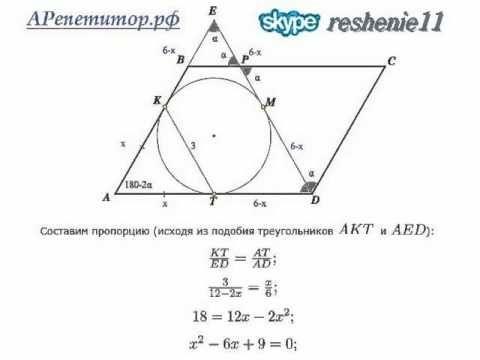 ЕГЭ-2014. Задача B8 C4. Решение треугольников. Как решать С4, геометрия. Урок 34 (5.9) #ЕГЭ по математике 2014. Ищем равнобедренные треугольники