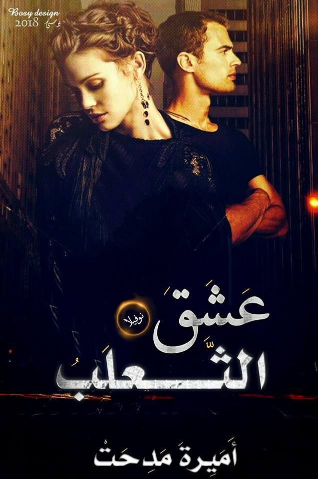 نوڤيلا عشق الثعلب بقلمى أميرة مدحت Movie Posters Movies Poster