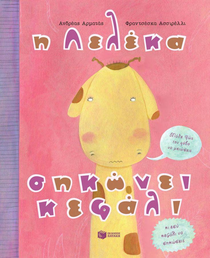 Η ΛΕΛΕΚΑ ΣΗΚΩΝΕΙ ΚΕΦΑΛΙ  Ένα βιβλίο που βοηθάει μικρά παιδιά να ξεπεράσουν τους φόβους τους
