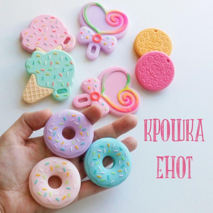 Вкусняшки- самые безопасные для малышей- из пищевого силикона! Пончики, печенье, мороженое, леденец)) https://vk.com/enot_shop_63