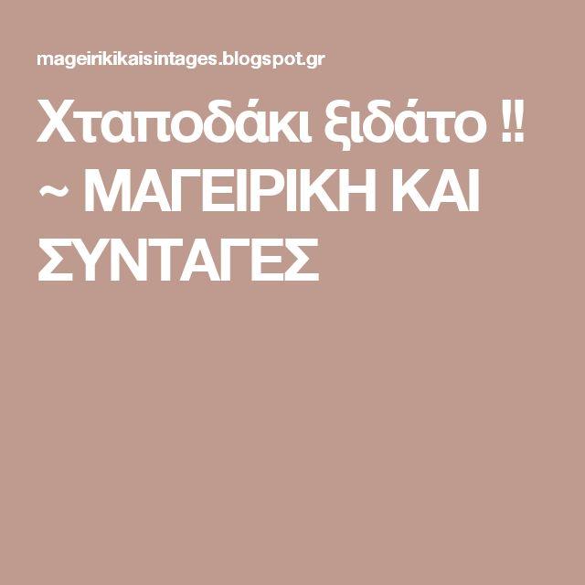Χταποδάκι ξιδάτο !! ~ ΜΑΓΕΙΡΙΚΗ ΚΑΙ ΣΥΝΤΑΓΕΣ