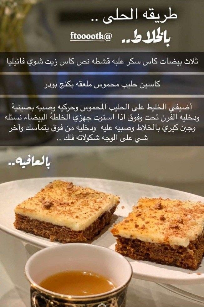 Pin By Amal On منوعات In 2020 Dessert Recipes Cooking Recipes Recipes