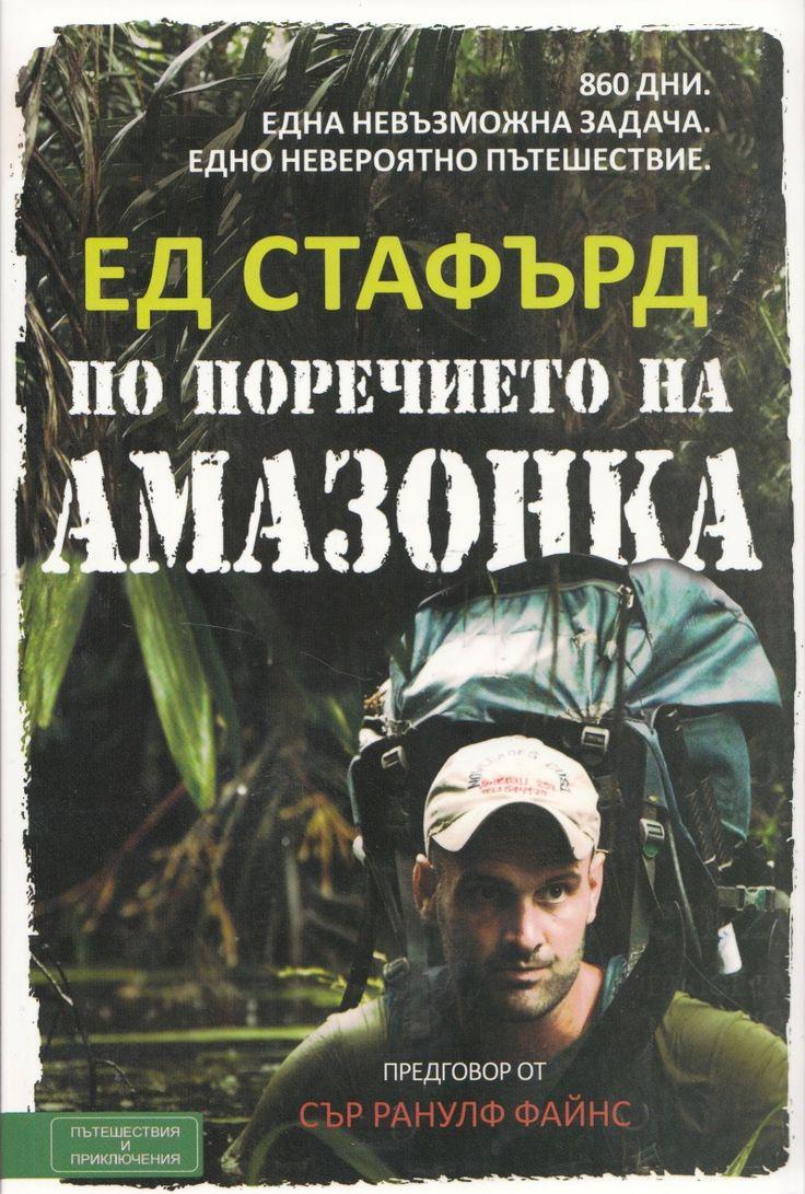 На 9 август 2010 г. Ед Стафърд става първият човек, извървял цялото протежение на река Амазонка. Изпълнено с постоянни опасности, пътешествието на Ед продължава почти две години и половина и изисква изключителна физическа и умствена издръжливост. Местните често го предупреждават, че може да умре, редовно среща алигатори, ягуари, змии, преследват го индианци, майстори на ножа, и дори е обвинен в убийство.