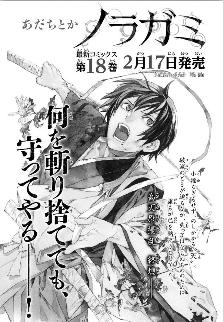 Read manga Noragami Chapter 073 online in high quality