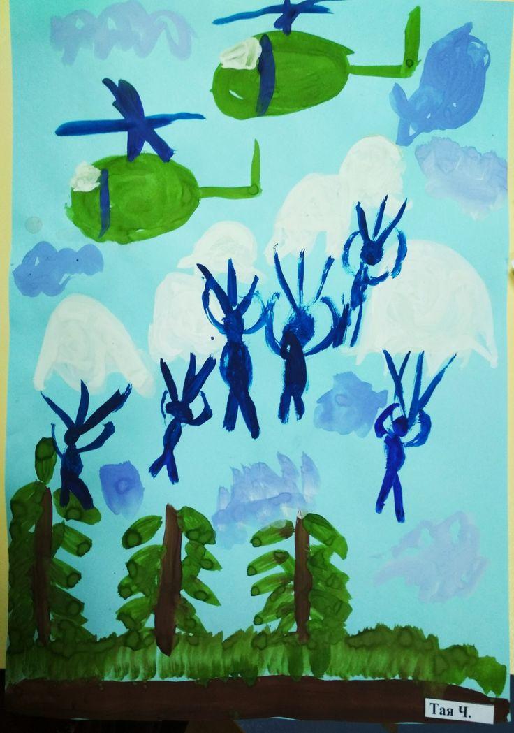 Воздушный десант. Рисунок к празднику 23 февраля.