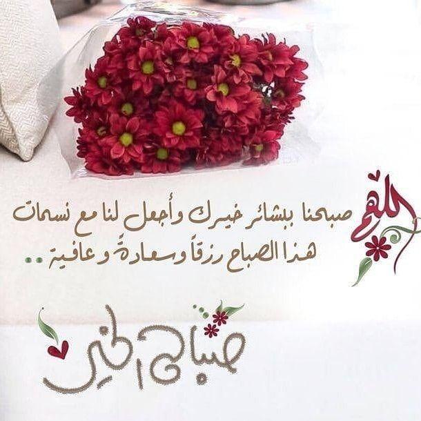 اللهم صبحنا ببشائر Beautiful Morning Messages Good Morning Arabic Morning Greeting