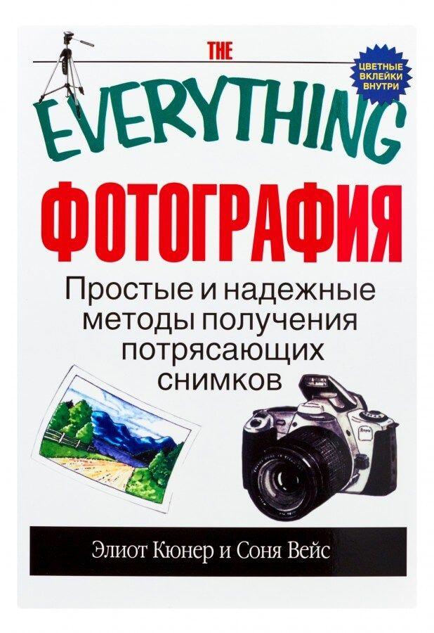 книги по фотосъемке для начинающих нужно знать