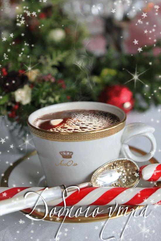 Открытки новогоднего кофе
