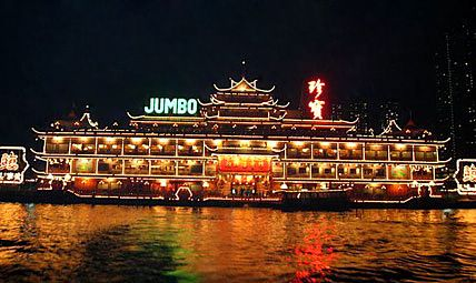 Jumbo Floating Restaurant, Aberdeen Hong Kong - some of the best dim sums in Hong Kong