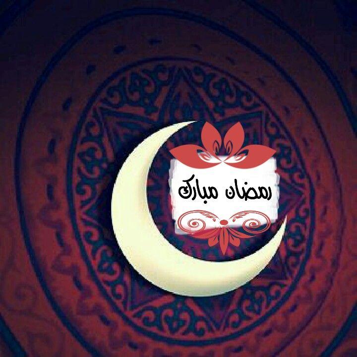 Pin By Ghada Moustafa On رمضان